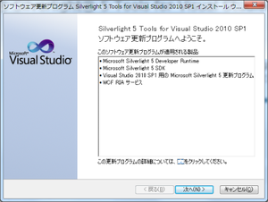 Silverlight5toolsforvs2010