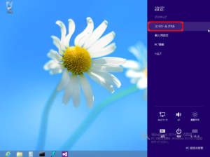 Win8conpane_menu