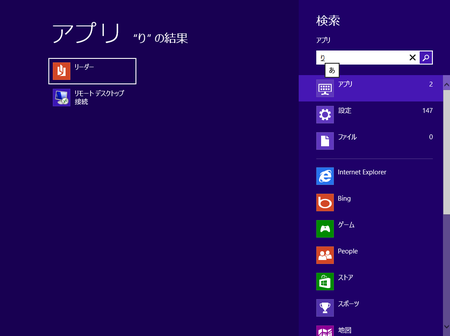 Win8search_apps