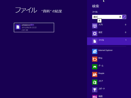 Win8search_files
